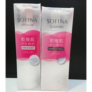 SOFINA - 0555 未使用 ソフィーナ クレンズ 洗顔 メイク落とし セット