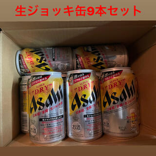 生ジョッキ缶9本セット(ビール)