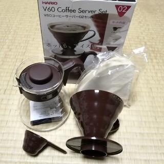 HARIO - ハリオ V60コーヒーサーバー02セット