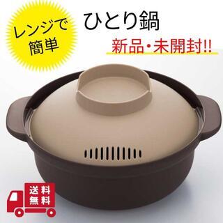 ひとり鍋 レンジ・食洗機ok! イモタニ