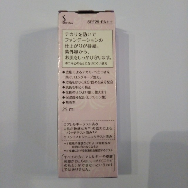 Primavista(プリマヴィスタ)のプリマヴィスタアンジェ ロングキープベース コスメ/美容のベースメイク/化粧品(化粧下地)の商品写真