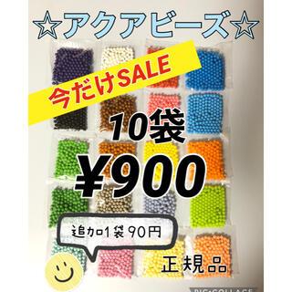 エポック(EPOCH)のアクアビーズ☆100個入り×10袋(知育玩具)