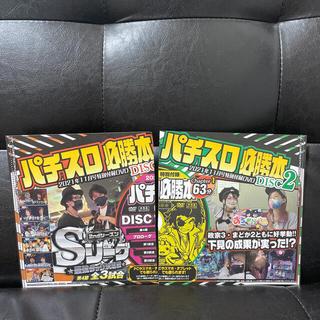 付録 パチスロ必勝本 DVD 2021 11月号(パチンコ/パチスロ)