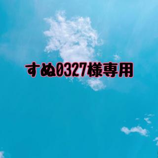 すぬ0327様専用(外出用品)