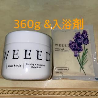 WEEED ブリススクラブ360gと入浴剤