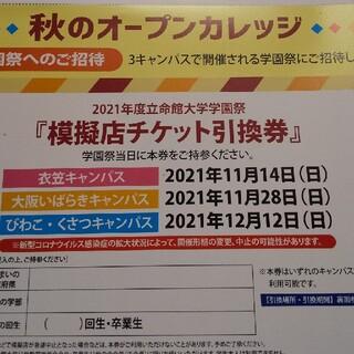 立命館大学 秋のオープンカレッジ模擬店チケット引換券(その他)