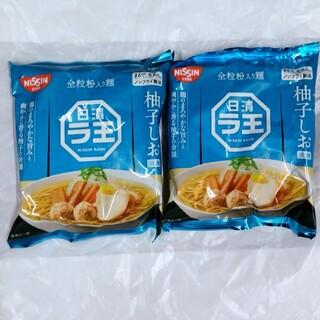 ニッシンショクヒン(日清食品)の2食分 日清 ラ王 柚子しお ラーメン(インスタント食品)