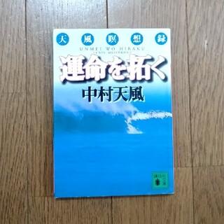 運命を拓く 天風瞑想録