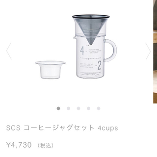 ACTUS - KINTO キントー SCS コーヒージャグセット 4cups