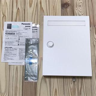 パナソニック郵便ポスト クリアスFF / 漆喰ホワイト新品未使用