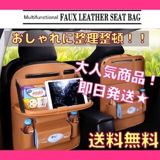 新品!高級シートバッグ 車内収納 合皮レザー 外車 傘 タブレット 傘 机