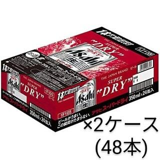 アサヒ(アサヒ)のスーパードライ 350ml 24本×2ケース 48本 アサヒ(ビール)
