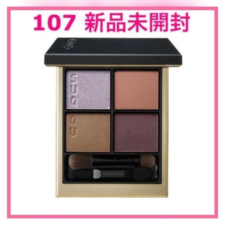 SUQQU - 新品未開封 SUQQU スック シグニチャーカラーアイズ 107 露桐
