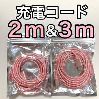 充電用コード 2メートル 3メートル 2本セット 新品未開封