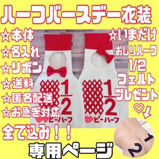 よしみん様専用ページ♡ハーフバースデー衣装♡(その他)