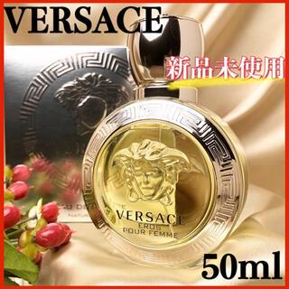 ヴェルサーチ(VERSACE)の新品 ヴェルサーチ エロス フェム  オードトワレ 50ml(香水(女性用))