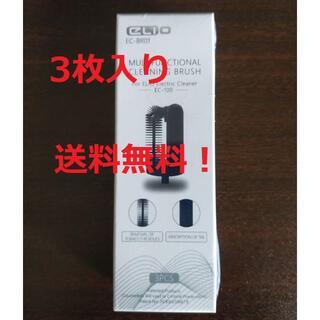 Elio EC100、200、300 IQOS 電動クリーナー専用ブラシ 3枚