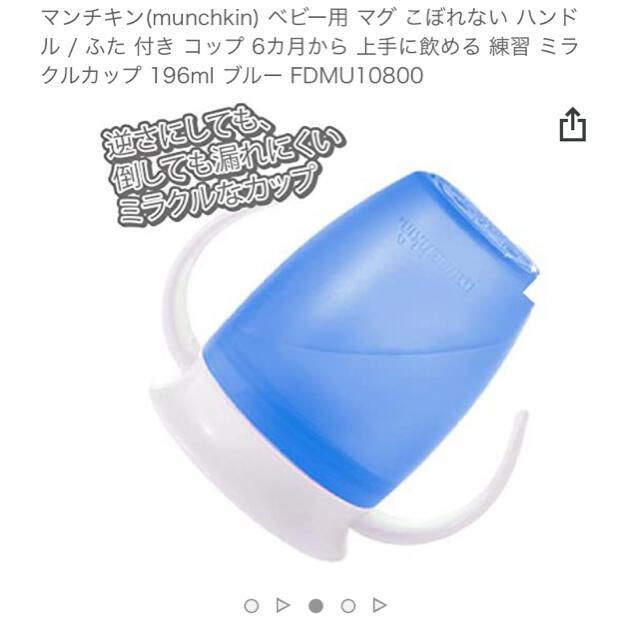 美品 マンチキン(munchkin) ベビー用 マグ  キッズ/ベビー/マタニティの授乳/お食事用品(マグカップ)の商品写真