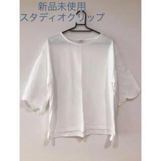 スタディオクリップ(STUDIO CLIP)の新品未使用 スタディオクリップ 袖レーストップス ホワイト M(カットソー(半袖/袖なし))