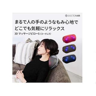 新品未使用♪3DマッサージピローS MP-05 (レッド) マッサージクッション(マッサージ機)