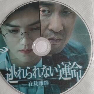 中国ドラマ 逃れられない運命(Blu-ray)