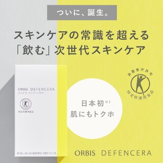 ORBIS - ORBIS DEFENCERA