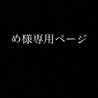 イッセイミヤケ(ISSEY MIYAKE)の【ミーイッセイミヤケ】ストレッチカットソー(カットソー(半袖/袖なし))