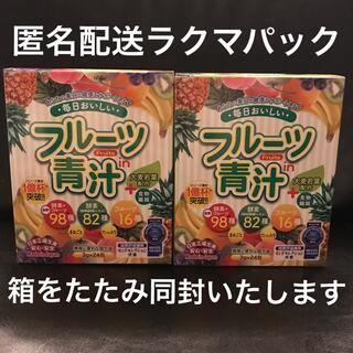 フルーツin青汁 二箱 匿名配送 ラクマパック