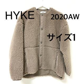 ハイク(HYKE)のHYKE ハイク ボア ジャケット ボアブルゾン サイズ1 美品(ブルゾン)