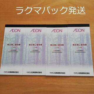 AEON - イオン北海道株主優待券1万円分(100円券×25枚綴×4冊)