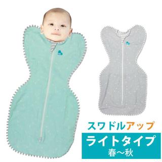 スワドルアップ Swaddle Up ライト オーストラリア幼児製品安全基準認証