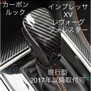 スバル(スバル)のスバルインプレッサ/フォレスター/XV/レヴォーグ用カーボンシフトノブカバー(車内アクセサリ)