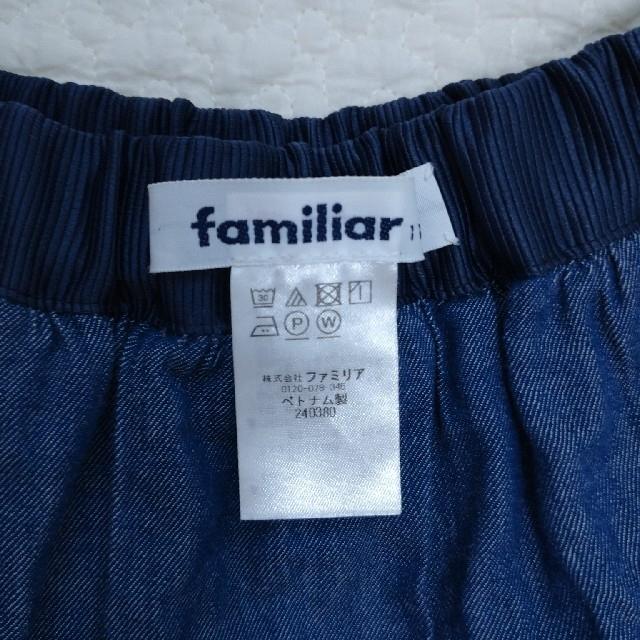 familiar(ファミリア)のファミリア リバーシブル スカート 110 キッズ/ベビー/マタニティのキッズ服女の子用(90cm~)(スカート)の商品写真