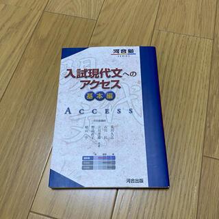 オウブンシャ(旺文社)の河合出版 入試現代文へのアクセス 基本盤 (語学/参考書)