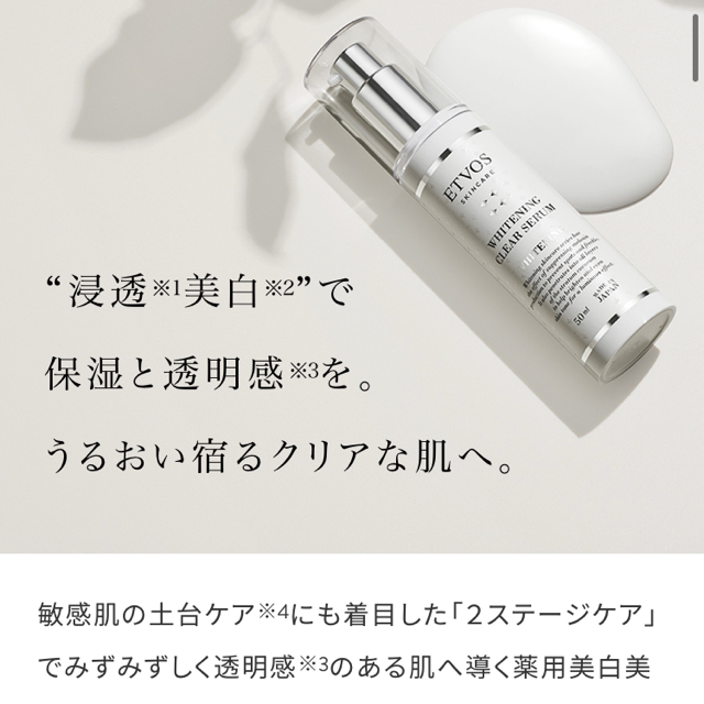 ETVOS(エトヴォス)のエトヴォス 薬用 ホワイトニングクリアセラム 50ml コスメ/美容のスキンケア/基礎化粧品(美容液)の商品写真