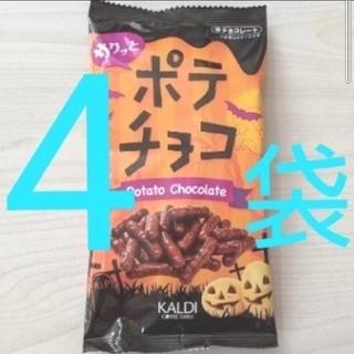 カルディ(KALDI)のカルディ ポテチョコ 4袋(菓子/デザート)