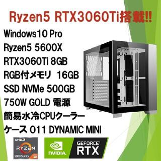 マイクロソフト(Microsoft)の【新品】Ryzen 5 5600X RTX3060Ti 簡易水冷(デスクトップ型PC)