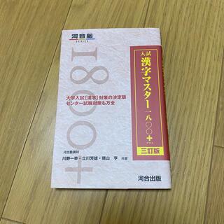 オウブンシャ(旺文社)の河合出版 入試漢字マスター1800+ 河合塾(語学/参考書)