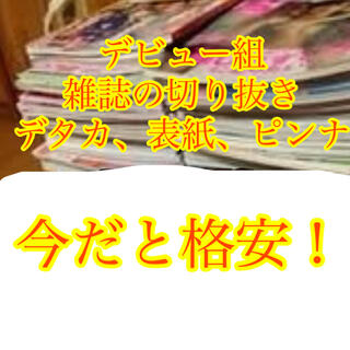 Johnny's - デビュー組雑誌の切り抜き、デタカ、表紙、ピンナ