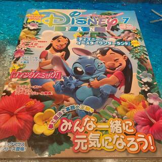 ディズニー(Disney)のディズニーファン 2011 7月号(絵本/児童書)
