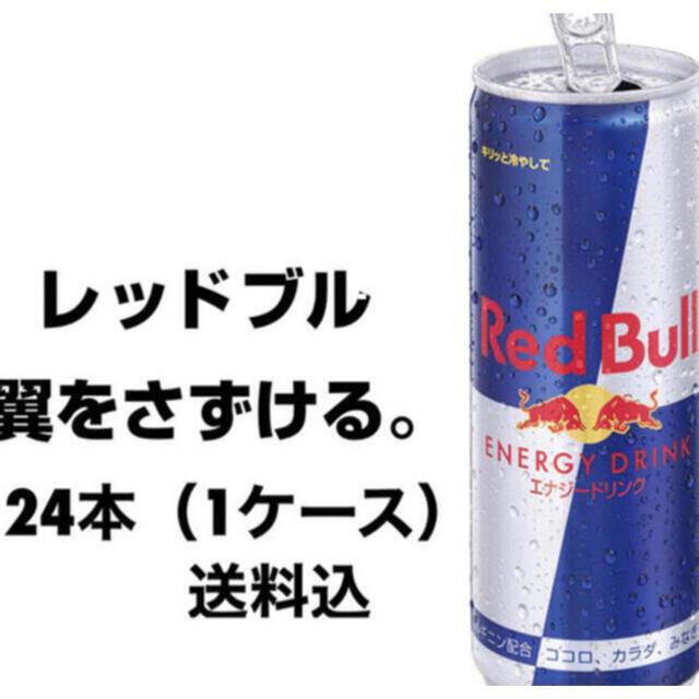 Red Bull レッドブル エナジードリンク 250ml ×24本 新品  食品/飲料/酒の飲料(ソフトドリンク)の商品写真