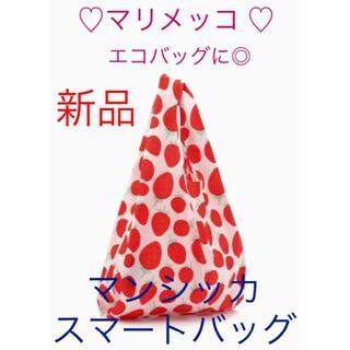 マリメッコ(marimekko)の新品 マリメッコ マンシッカ スマートバッグ エコバッグ イチゴ 人気 完売(エコバッグ)