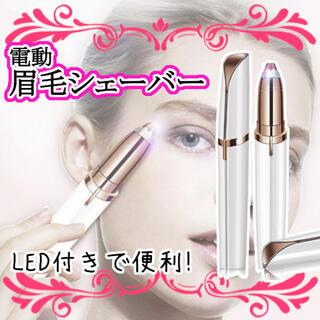 眉毛シェーバー レディース 電動 電池式 フェイスシェーバー白ホワイト(レディースシェーバー)