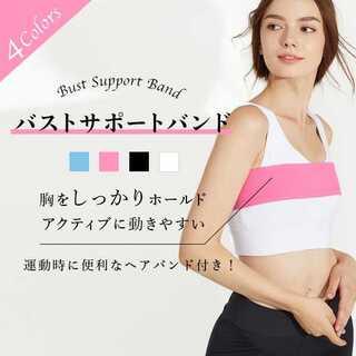 バストサポートバンド 胸揺れ防止 スポブラ バンド式スポブラ(ヨガ)