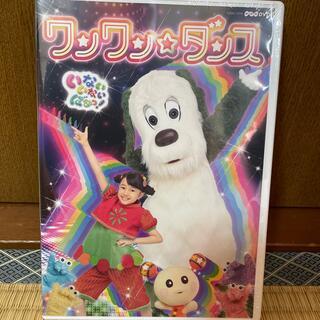 NHKDVD いないいないばあっ!~ワンワン☆ダンス~ DVD