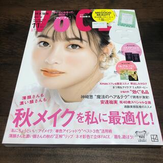 コウダンシャ(講談社)の【付録無し】VoCE (ヴォーチェ) 2021年 11月号(美容)