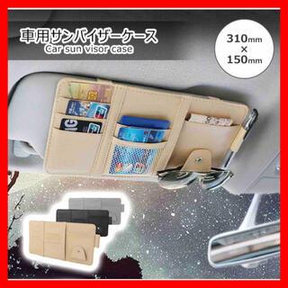 サンバイザー収納 サンバイザーポケット 車用 車載用 サンバイザー収納ポケット