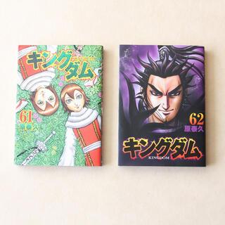 集英社 - キングダム 61巻、62巻