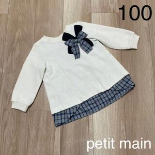 petit main - petit main リボンつきチェック切り替えペプラムトレーナー