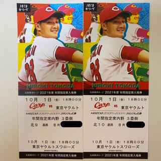 ヒロシマトウヨウカープ(広島東洋カープ)のカープ チケット 10/1(野球)